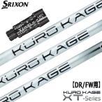 スリクソン SRIXON Zシリーズ QTSスリーブ対応 スリーブ付きシャフト(45inch合わせ) [KUROKAGE XTシリーズ](ジーパーズオリジナルカスタム)