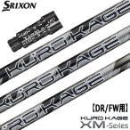 スリクソン SRIXON Zシリーズ QTSスリーブ対応 スリーブ付きシャフト(45inch合わせ) [KUROKAGE XMシリーズ](ジーパーズオリジナルカスタム)