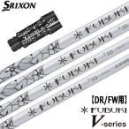 スリクソン SRIXON Zシリーズ QTSスリーブ対応 スリーブ付きシャフト(45inch合わせ) [FUBUKI Vシリーズ](ジーパーズオリジナルカスタム)