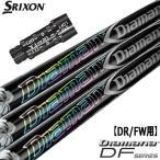 スリクソン スリーブ付きシャフト Diamana DF Z785 Z765 Z565 Z945 Z745 Z545 Z925 Z725 Z525 ZF45
