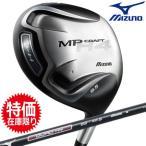 ミズノ MIZUNO MP CRAFT H4 ドライバー [QUAD H4カーボンシャフト装着](日本正規品)