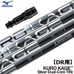 ミズノ MIZUNO 2017 MPシリーズ対応 スリーブ付きシャフト(45.5inch合わせ) [KUROKAGE Silver Dual-Core TiNiシリーズ](ジーパーズオリジナルカスタム)