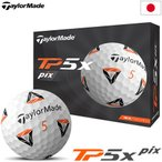 テーラーメイド 2021 TP5X Pix キャストウレタンカバー ゴルフボール 1ダース(全12球) 日本正規品