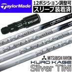 テーラーメイド M2対応 スリーブ付きシャフト(右打ち用/45.75inch合わせ) [KUROKAGE Silver(USA直輸入モデル)シリーズ](ジーパーズオリジナルカスタム)