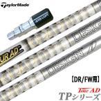 テーラーメイド TAYLORMADE GLOIRE F2対応 シルバースリーブ付きシャフト(右打ち用/45.75inch合わせ) [TourAD TPシリーズ](ジーパーズオリジナルカスタム)
