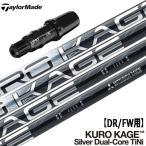 テーラーメイド 2017 NEW M1/M2等対応 スリーブ付きシャフト(右打ち用/45.75inch合わせ) [KurokageSilver Dual-Core TiNi](ジーパーズオリジナルカスタム)