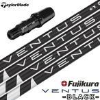 テーラーメイド スリーブ付きシャフト Fujikura VENTUS BLACK (SIM/Original One/Gloire F2/M6〜M1/RBZ/R15)