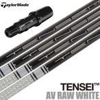 テーラーメイド スリーブ付きシャフト USA三菱 TENSEI AV RAW WHITE (TX以外) (SIM/Original One/Gloire F2/M6〜M1/RBZ/R15)