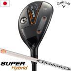 キャロウェイ 2020 SUPER HYBRID (Diamana h45 UNIFLEX カーボンシャフト) CALLAWAY スーパーハイブリッド 日本正規品