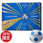 キャロウェイ 2016 CHROME TOUR TRUVIS (クロムツアー トゥルービス)ボール 1ダース [ブルー](日本正規品)