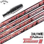 キャロウェイ CALLAWAY EPICシリーズ等対応 スリーブ付きシャフト(右打ち用/45inch合わせ) [Speeder Evolution3シリーズ](ジーパーズオリジナルカスタム)