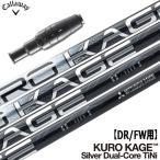 キャロウェイ EPICシリーズ等対応 スリーブ付きシャフト(右打ち用/45inch合わせ) [KurokageSilver Dual-Core TiNiシリーズ](ジーパーズオリジナルカスタム)