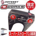 ショッピングオデッセイ オデッセイ ODYSSEY 2017 O-WORKS (オーワークス) #7 マレットタイプ パター [O-WORKS スーパーストローク MID SLIM 2.0グリップ装着](日本正規品)