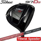タイトリスト TITLEIST 917D2 ドライバー [Titleist Speeder 517(オリジナルカーボン)装着](日本正規品)