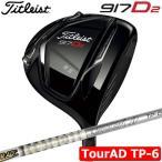タイトリスト TITLEIST 917D2 ドライバー [TourAD TP-6装着](日本正規品)