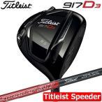 タイトリスト TITLEIST 917D3 ドライバー [Titleist Speeder 517(オリジナルカーボン)装着](日本正規品)