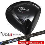 タイトリスト Titleist TL18 VG3 ドライバー タイトリスト VG50 カーボン装着 日本正規品