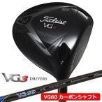 タイトリスト Titleist TL18 VG3 ドライバー タイトリスト VG60 カーボン装着 日本正規品