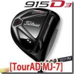 タイトリスト 915D3 ドライバー [TourAD MJ-7](日本仕様)