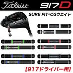 Titleist タイトリスト SURE FIT CGウエイト 単品 917ドライバー用 SFCGWD17