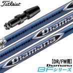 タイトリスト TITLEIST 917D SureFitホーゼル対応 スリーブ付きシャフト(45inch合わせ) [Diamana BFシリーズ](ジーパーズオリジナルカスタム)