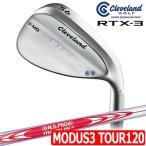 クリーブランド RTX RTX-3 ツアーサテン仕上げ ウェッジ N.S.PRO MODUS120 シャフト N.S.PRO MODUS120