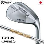 クリーブランド RTX DEEP FORGED ウエッジ ダイナミックゴールド スチールシャフト装着 日本正規品