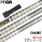 プロギア PRGR RSシリーズ対応 スリーブ付きシャフト(45.5inch合わせ) [TourAD TPシリーズ](ジーパーズオリジナルカスタム)