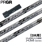 プロギア PRGR RSシリーズ対応 スリーブ付きシャフト(45.5inch合わせ) [KUROKAGE XMシリーズ](ジーパーズオリジナルカスタム)