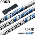 プロギア PRGR RSシリーズ対応 スリーブ付きシャフト(45.5inch合わせ) [ATTAS CoooLシリーズ](ジーパーズオリジナルカスタム)
