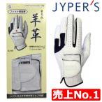 JYPER'S ジーパーズ 最高級天然羊革グローブ (JYPER'Sロゴ入り)