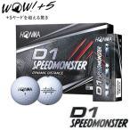 本間ゴルフ D1 SPEEDMONSTER 3ピース ソフトアイオノマーカバー ゴルフボール 1ダース(12球入) 日本正規品
