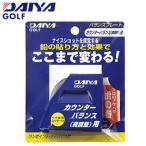 ショッピングダイヤ ダイヤ DAIYA バランスプレート AS-418 カウンターバランス 微調整用