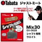 タバタ Tabata シャフト専用ウエイト 鉛 Mix30 GV-0628
