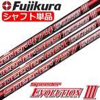 【送料無料】【ゴルフ】【シャフト】フジクラ FUJIKURA スピーダーエボリューション3 Speeder Evolution3シリーズ ウッド用カーボンシャフト単品