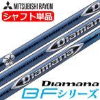 【送料無料】【ゴルフ】【シャフト】三菱レイヨン ディアマナ Diamana BFシリーズ ウッド用カーボンシャフト単品