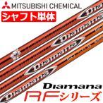 三菱ケミカル ディアマナ Diamana RFシリーズ ウッド用カーボンシャフト単品