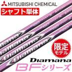 三菱ケミカル ディアマナ Diamana BF [プリムローズピンク] ウッド用カーボンシャフト単品