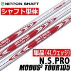 日本シャフト N.S.PRO MODUS3 TOUR105 (モーダスツアー105) スチールシャフト単品 [4I用、ウェッジ用]