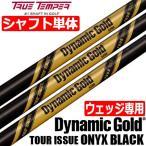 トゥルーテンパー ダイナミックゴールド TOUR ISSUE ONYX BLACK (ツアーイシュー オニキスブラック) スチールシャフト単品 [ウェッジ専用]