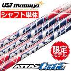 UST Mamiya ATTAS CoooL WINTER VERSION (アッタスクール ウィンターバージョン) [ウッド用カーボンシャフト単品]