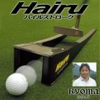 リョーマゴルフ RYOMA GOLF HAIRUストローク (ハイルストローク)
