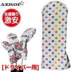 【売切御免の処分特価品】AZROF アズロフ スタイルヘッドカバー 16AZ-SHC01D-50 ドライバー用 【赤字販売】