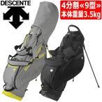 ショッピングデサント デサントゴルフ DESCENTE GOLF 17 キャディバッグ 9型 スタンド式 [DQM1017F] (日本正規品)