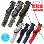 ジーパーズ スタンドクラブケース JYPEH001 クラブ4〜5本収納可能 JYPERSオリジナル
