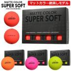 MATTE COLOR SUPER SOFT -COLORFUL STAR MODEL- マットカラースーパーソフト ボール 1ダース(12球入り) 2018年モデル 【製造直販高品質】