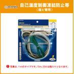 カクダイ 自己温度制御凍結防止帯(塩ビ管用) 1m 698-01-01