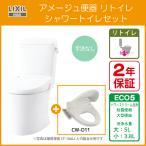 リクシル LIXIL INAX アメージュZ便器 リトイレ フチレス 手洗なし シャワートイレセット BC-ZA10H,DT-ZA150H,CW-B51