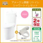 リクシル LIXIL INAX アメージュZ便器 リトイレ フチレス 手洗付 シャワートイレセット BC-ZA10H,DT-ZA180H,CW-B51
