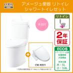 リクシル LIXIL INAX アメージュZ便器 リトイレ フチレス 手洗付 シャワートイレ(CW-KB21)セット BC-ZA10H,DT-ZA180H,CW-KB21